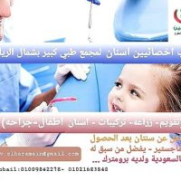 طبيب اسنان.jpg